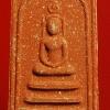 พระสมเด็จอรหังแดง รุ่นบรรเทา สมเด็จพระญาณสังวรฯ วัดบวรฯ ปี 32 พร้อมกล่องครับ