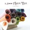 ผ้าสักหลาดเกาหลี สีพื้น 2.5 mm ขนาด 110x90 cm/ชิ้น (Pre-order)