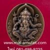 ..พิมพ์เล็ก..เหรียญพระพิฆเนศวร์ หลังพระวิษณุกรรม สำนักช่างสิบหมู่ กรมศิลปากร จัดสร้าง ปี 2552 (427)..U..