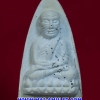 หลวงปู่ทวด ญสส. เนื้อผงเกสร โรยแร่ ที่ระลึกเจริญพระชันษา ๑๐๐ ปี สมเด็จพระสังฆราช ปี 56 พร้อมกล่องครับ (U)..U..