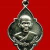เหรียญหลวงพ่อเรียน วัดพิหารแดง จ.สุพรรณบุรี รุ่นแรก ปี 2538 เนื้อทองแดงกะไหล่เงิน (ศ)