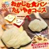 ชุดทำไทยากิด้วยขนมปัง (ตัวเล็ก)
