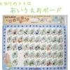 บอร์ดตัวอักษรภาษาญี่ปุ่น My Neighbor Totoro