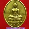 เหรียญพระพุทธนวราชบพิตร หลัง ภปร. รพ.จุฬาฯ ปี 29 พร้อมกล่องครับ (376)