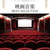 หนังสือโน้ตเปียโน Movie Songs Best Selection For Piano Solo