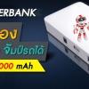 PowerBank 20,000 mAh