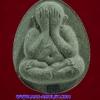 พระปิดตา ญสส.จัมโบ้ เนื้อผงหินครก ตะกรุดเงิน สมเด็จพระสังฆราช วัดบวร ปี 38 พร้อมกล่องครับ (ศ)