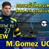 FIFA Online3 - Review นักเตะ M.Gomez UC10 กองหน้าโคตรเพชรฆาต