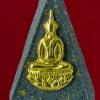 ...พิมพ์เล็ก บุหน้าทองคำ..พระกำลังแผ่นดิน มวลสารจิตรลดา หลังตราสัญลักษณ์ครองราชย์ ครบ 50 ปี วัดบวรฯ ปี 39 พร้อมกล่องครับ(5)