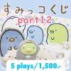 Sumikko Gurashi Part 12 (5 play)