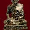 รูปหล่อลอยองค์ สมเด็จพระสังฆราช (แพ) วัดสุทัศน์ เนื้อนวะ ในหลวงเสด็จเททอง 2 พ.ย. 2517 พร้อมกล่องครับ (ฒ)