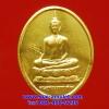 เหรียญพระพุทธนวราชบพิตร หลัง ภปร. รพ.จุฬาฯ ปี 29 พร้อมกล่องครับ (506)..u..