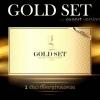 Gold Set V. 2 Export Version by Freshy Face โกลด์ เซท สูตรใหม่