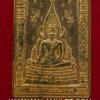 พระพุทธชินราช ทองแดง หลังตราสัญลักษณ์ในหลวงครองราชย์ 50 ปี วัดบวร ปี 40 พร้อมกล่องครับ (ศ)