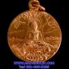 เหรียญวชิรมกุฎ ปางปฐมเทศนา เนื้อทองแดง วัดมกุฎฯ กทม. ปี 2519 สวยครับ (S)..U..