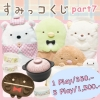 Sumikko Gurashi Part 7 (1 Play)