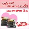 กล่อง IPM UP HD thaicom