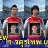 FIFA Online 3 - Review นักเตะ Bale / Ronaldo / Messi / Rooney 4 จตุรเทพปี UCL10