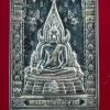 ..เนื้อเงิน โค้ด ๑๙๕...พระพุทธชินราช หลังตราสัญลักษณ์กาญจนาภิเษกในหลวงครองราชย์ 50 ปี วัดบวร ปี 40 พร้อมกล่องครับ
