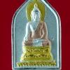 เหรียญ พระไพรีพินาศ พิมพ์ห้าเหลี่ยม โลหะชุบสามกษัตริย์ ฉลอง 7 รอบ 84 พรรษา สมเด็จพระสังฆราช วัดบวร ปี 2540 สวยครับ(พ)