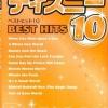 หนังสือโน้ตเปียโน Disney Best Hit 10 for Easy Level