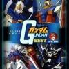 หนังสือโน้ตกีต้าร์ Mobile Suit Gundam Best Selection Easy For Guitar Solo