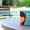 ยาสีฟันสมุนไพรบายโภคา By Phoca