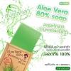 Aloe Vera 80% Soap by Sabu 100 g. สบู่อโลเวร่า ผดผื่นหาย สิวหาย ผิวแพ้ง่ายใช้ได้