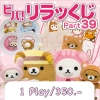 Rilakkuma Part 39 (1 Play)