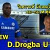 FIFA Online3 - Review นักเตะ D.Drogba UC10 + วิเคราห์เจาะลึก + ไฮไลท์