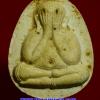 พระปิดตาจัมโบ้ ญสส. รุ่นแรก เนื้อผงเกสร แช่น้ำมนต์ วัดบวร ปี 35 พร้อมกล่องครับ (563) [gpra]