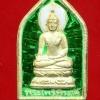 เหรียญ พระไพรีพินาศ พิมพ์ห้าเหลี่ยม เนื้อเงินลงยา สีเขียว วัดบวร ปี 2539 พร้อมกล่องครับ