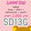 Dollheart Luck Bag - SD10/13 Girl