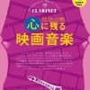 หนังสือโน้ตคลาริเนต Memorable Movie Songs Clarinet