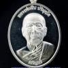 ..โค้ด ๑๒..เหรียญเจริญพรล่าง หลวงพ่อสืบ วัดสิงห์ นครปฐม หลังยันต์ตรีนิสิงเห เนื้ออัลปาก้า ปี 57 พร้อมกล่องครับ [g-p]