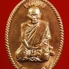 หลวงปู่แผ้ว เจริญพร สมปรารถนา ทองแดง วัดหนองพงนก นครปฐม สภาพสวยครับ (163)