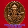 ..พิมพ์เล็ก..เหรียญพระพิฆเนศวร์ หลังพระวิษณุกรรม สำนักช่างสิบหมู่ กรมศิลปากร จัดสร้าง ปี 2552 (422)