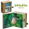 กล่องดนตรีมือหมุน หนังสือ My Neighbor Totoro