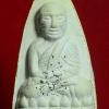 หลวงปู่ทวด ญสส. เนื้อผงเกสร โรยแร่ ที่ระลึกเจริญพระชันษา ๑๐๐ ปี สมเด็จพระสังฆราช ปี 56 พร้อมกล่องครับ (384)