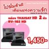 กล่อง Thaisat HD RV102