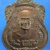 เหรียญหลวงปู่นาค วัดห้วยจรเข้ นครปฐม หลังพระประธาน พระพุทธชินราช เนื้อทองแดงครับ