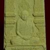 พระผงรูปเหมือน สมเด็จพระสังฆราช วัดบวร ฉลองพระชนมายุครบ ๘ รอบ ปี 2552 พร้อมกล่องครับ (468)