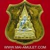 พระพุทธชินราช ชุบสามกษัตริย์ หลังตราสัญลักษณ์ในหลวงครองราชย์ 50 ปี วัดบวร ปี 40 พร้อมกล่องครับ (ข)..u..