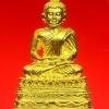 ..โค้ด ๑๐๐๗..พระนิรันตราย โลหะชุบทอง ใต้ฐานอุดผง วัดบวรฯ ปี 42 สวยครับ