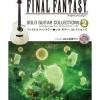 หนังสือโน้ตกีต้าร์ Final Fantasy Solo Guitar Collection 2 with CD
