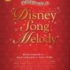 หนังสือโน้ตเปียโน Disney Song Melody Intermediate Piano And Vocal
