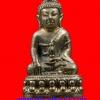 พระกริ่ง - พระชัยวัฒน์ นวราชบพิตร วัดตรีทศเทพ เนื้อนวะ ปี 30 พร้อมกล่อง