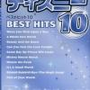 หนังสือโน้ตเปียโน Disney Piano Solo Best Hit 10 for Advanced Level