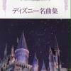 หนังสือโน้ตเปียโน Disney Collection Advanced Piano Solo