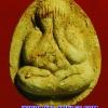 ..ตะกรุดทองคำ แช่น้ำมนต์..พระปิดตา ญสส.จัมโบ้ เนื้อผงเกสร สมเด็จพระสังฆราช วัดบวร ปี 38 พร้อมกล่องครับ (432)